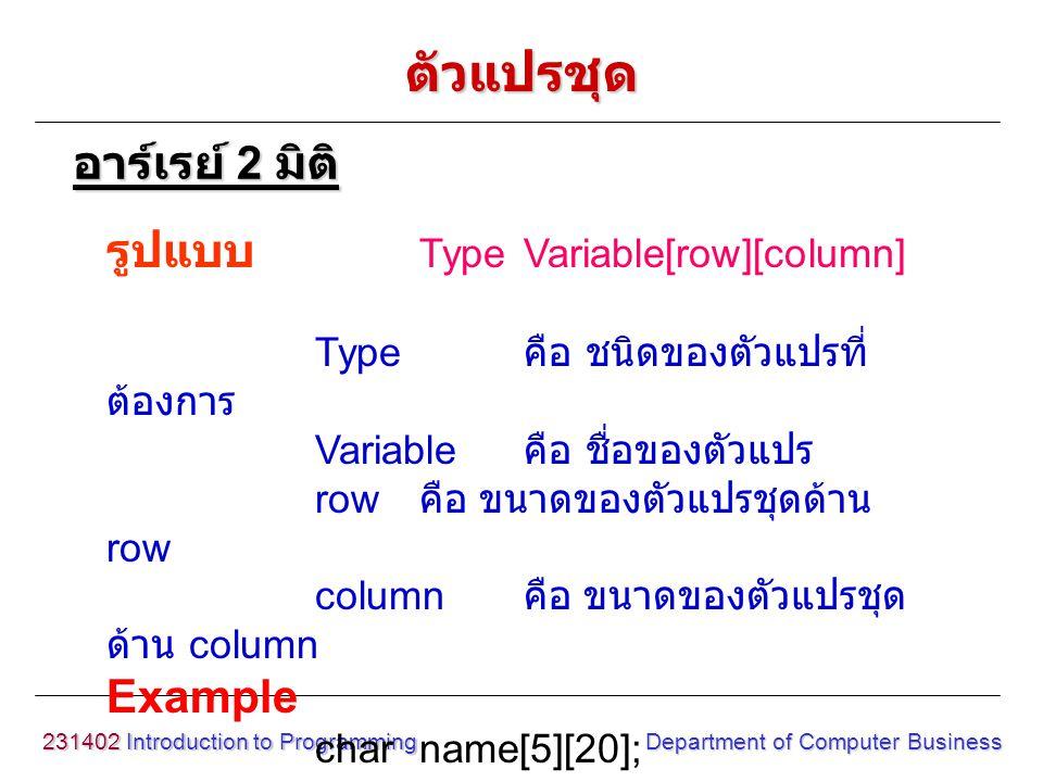 ตัวแปรชุด อาร์เรย์ 2 มิติ รูปแบบ Type Variable[row][column] Example